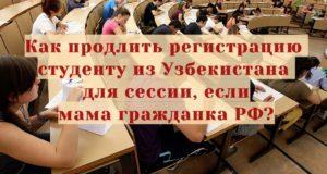 Как продлить регистрацию студенту из Узбекистана