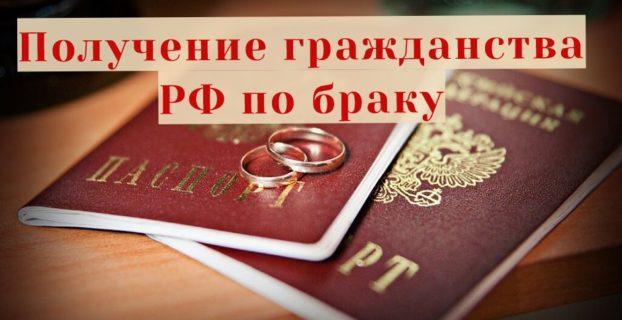 Гражданство по браку