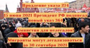 Продление указа 274. Амнистия для нелегалов